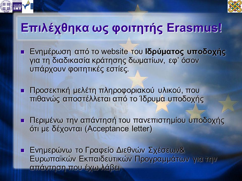 Επιλέχθηκα ως φοιτητής Erasmus!  Ενημέρωση από το website του Ιδρύματος υποδοχής για τη διαδικασία κράτησης δωματίων, εφ' όσον υπάρχουν φοιτητικές εσ