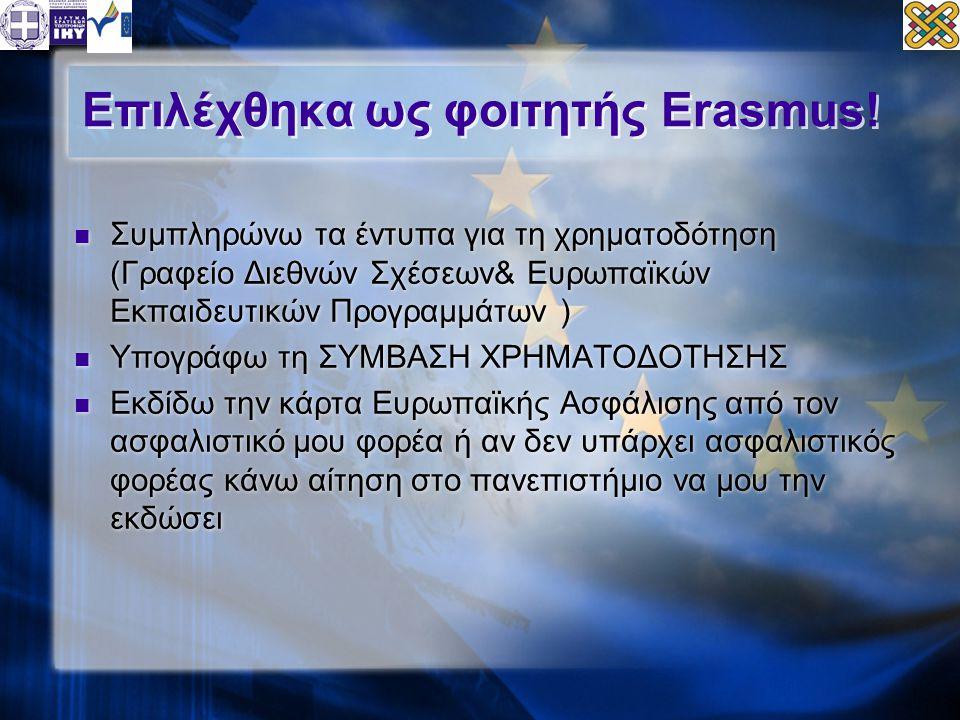 Επιλέχθηκα ως φοιτητής Erasmus!  Συμπληρώνω τα έντυπα για τη χρηματοδότηση (Γραφείο Διεθνών Σχέσεων& Ευρωπαϊκών Εκπαιδευτικών Προγραμμάτων )  Υπογρά