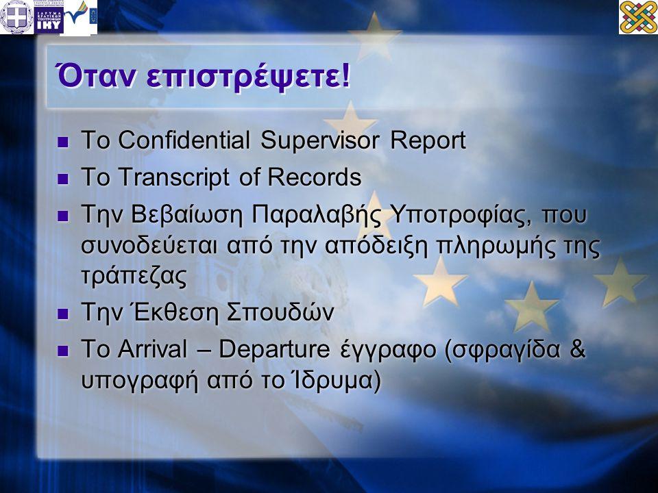 Όταν επιστρέψετε!  Το Confidential Supervisor Report  To Transcript of Records  Την Βεβαίωση Παραλαβής Υποτροφίας, που συνοδεύεται από την απόδειξη