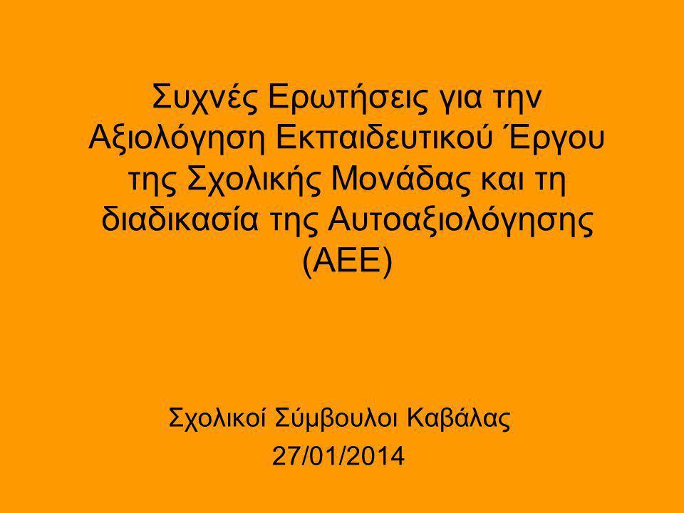 Συχνές Ερωτήσεις για την ΑΕΕ 1.Τι είναι η ΑΕΕ; 2.