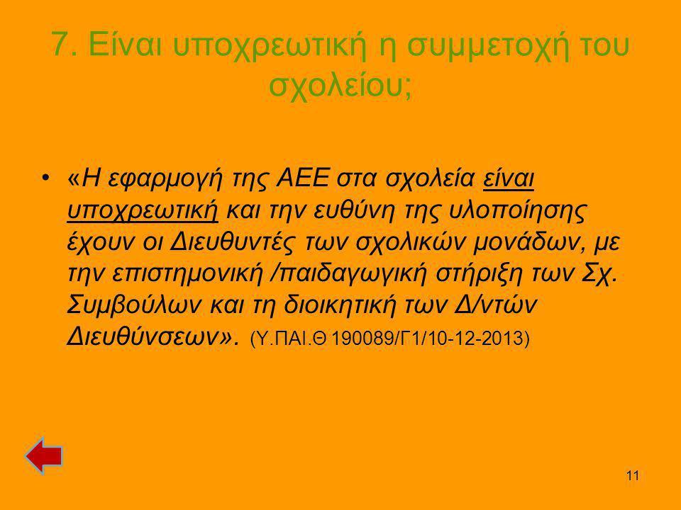 11 7. Είναι υποχρεωτική η συμμετοχή του σχολείου; •«Η εφαρμογή της ΑΕΕ στα σχολεία είναι υποχρεωτική και την ευθύνη της υλοποίησης έχουν οι Διευθυντές