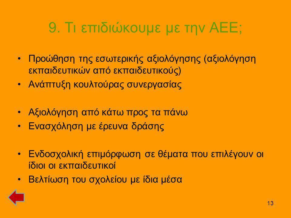 13 9. Τι επιδιώκουμε με την ΑΕΕ; •Προώθηση της εσωτερικής αξιολόγησης (αξιολόγηση εκπαιδευτικών από εκπαιδευτικούς) •Ανάπτυξη κουλτούρας συνεργασίας •