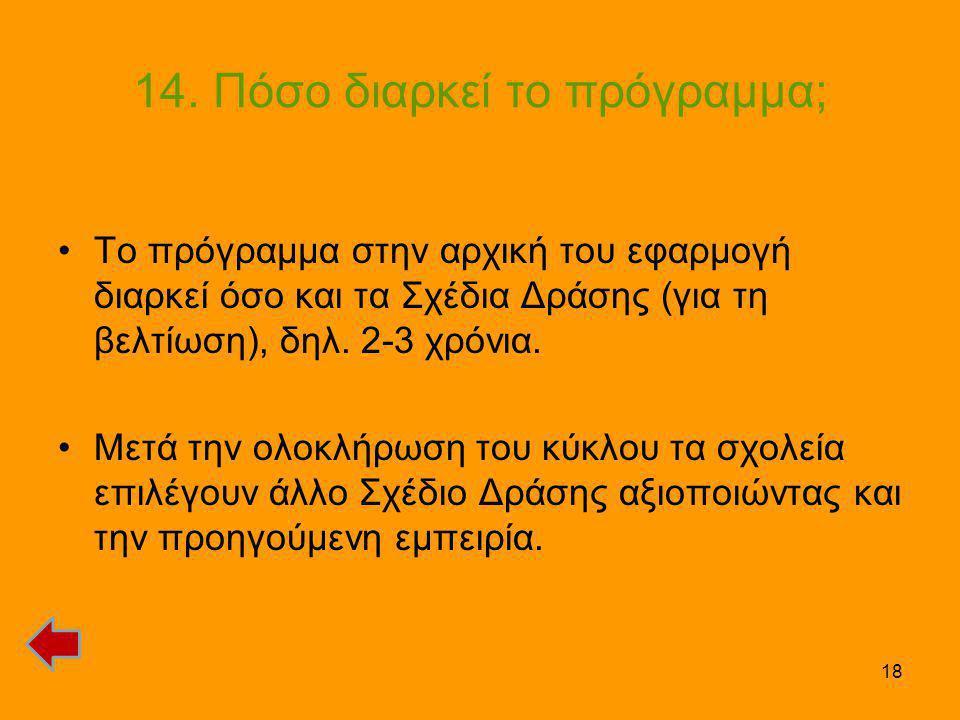 18 14. Πόσο διαρκεί το πρόγραμμα; •Το πρόγραμμα στην αρχική του εφαρμογή διαρκεί όσο και τα Σχέδια Δράσης (για τη βελτίωση), δηλ. 2-3 χρόνια. •Μετά τη