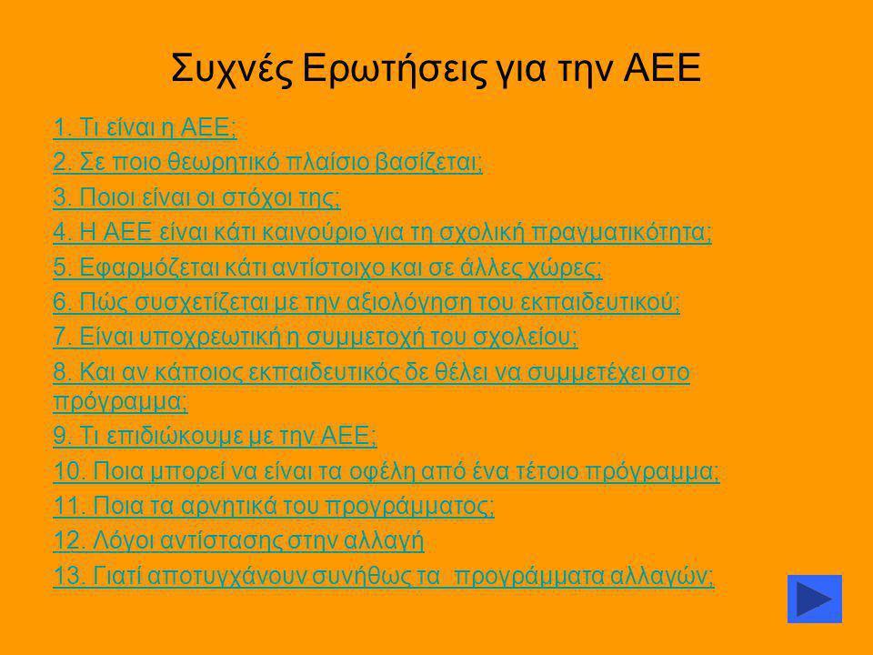 Συχνές Ερωτήσεις για την ΑΕΕ 1. Τι είναι η ΑΕΕ; 2. Σε ποιο θεωρητικό πλαίσιο βασίζεται; 3. Ποιοι είναι οι στόχοι της; 4. Η ΑΕΕ είναι κάτι καινούριο γι