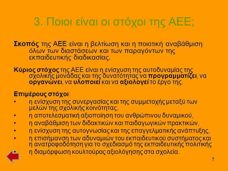 7 3. Ποιοι είναι οι στόχοι της ΑΕΕ; Σκοπός της ΑΕΕ είναι η βελτίωση και η ποιοτική αναβάθμιση όλων των διαστάσεων και των παραγόντων της εκπαιδευτικής