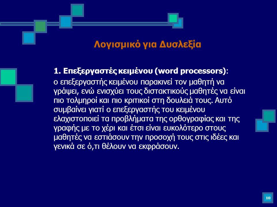 10 Λογισμικό για Δυσλεξία 1. Επεξεργαστές κειμένου (word processors): ο επεξεργαστής κειμένου παρακινεί τον μαθητή να γράψει, ενώ ενισχύει τους διστακ