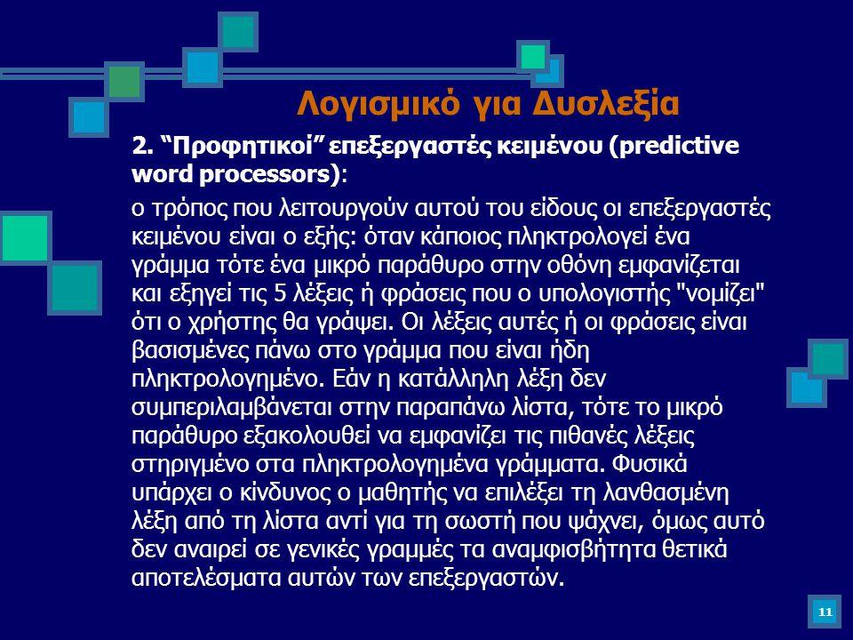 """11 Λογισμικό για Δυσλεξία 2. """"Προφητικοί"""" επεξεργαστές κειμένου (predictive word processors): ο τρόπος που λειτουργούν αυτού του είδους οι επεξεργαστέ"""