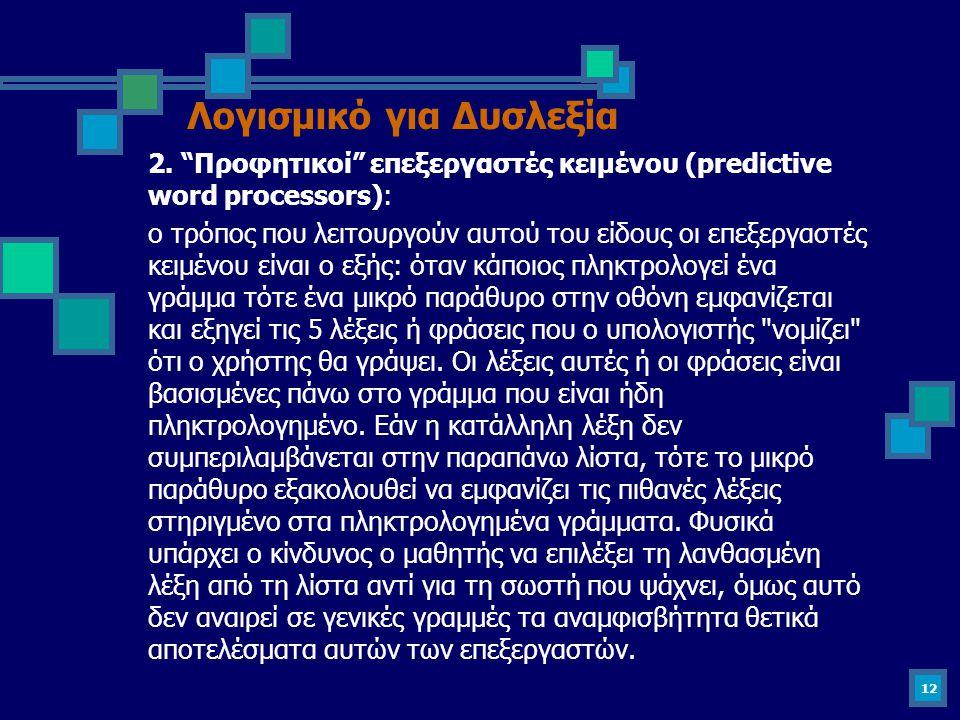 """12 Λογισμικό για Δυσλεξία 2. """"Προφητικοί"""" επεξεργαστές κειμένου (predictive word processors): ο τρόπος που λειτουργούν αυτού του είδους οι επεξεργαστέ"""