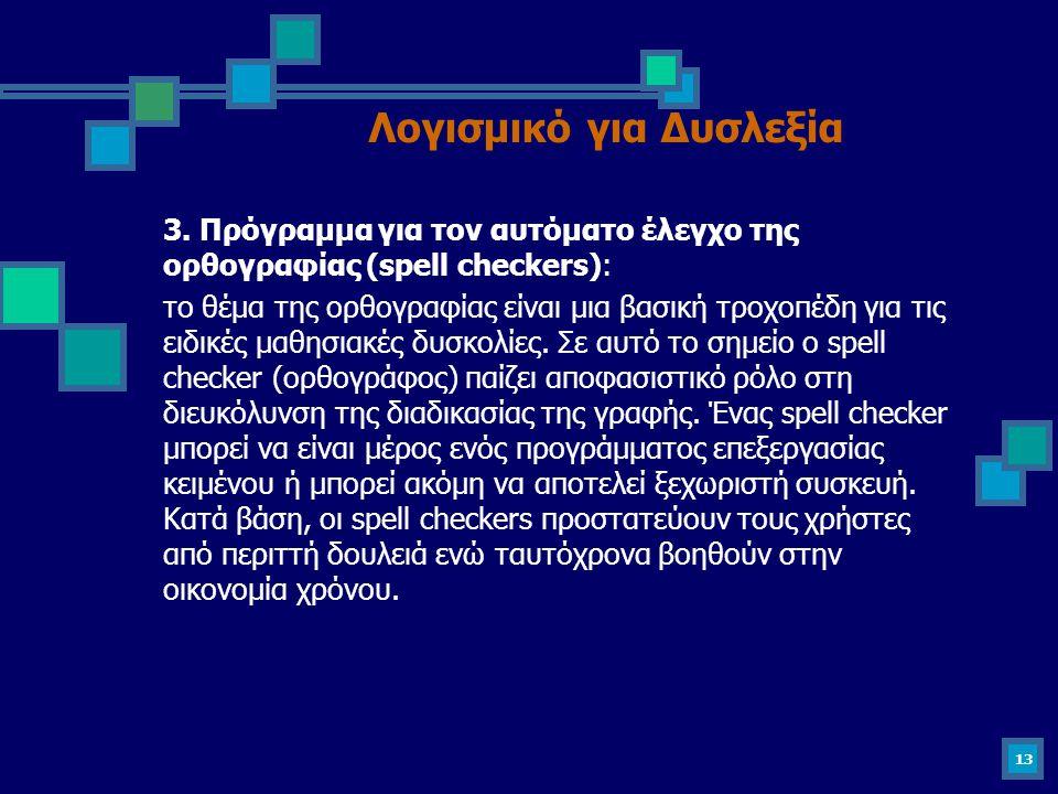 13 Λογισμικό για Δυσλεξία 3. Πρόγραμμα για τον αυτόματο έλεγχο της ορθογραφίας (spell checkers): το θέμα της ορθογραφίας είναι μια βασική τροχοπέδη γι