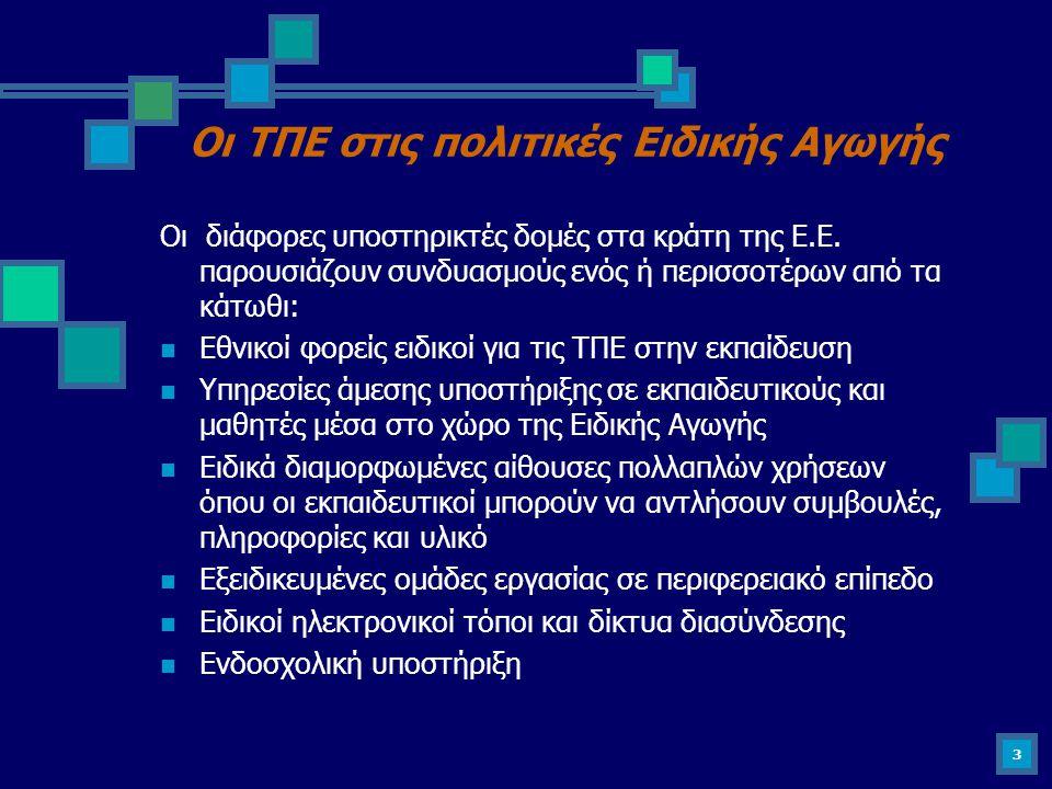 3 Οι ΤΠΕ στις πολιτικές Ειδικής Αγωγής Οι διάφορες υποστηρικτές δομές στα κράτη της Ε.Ε. παρουσιάζουν συνδυασμούς ενός ή περισσοτέρων από τα κάτωθι: 