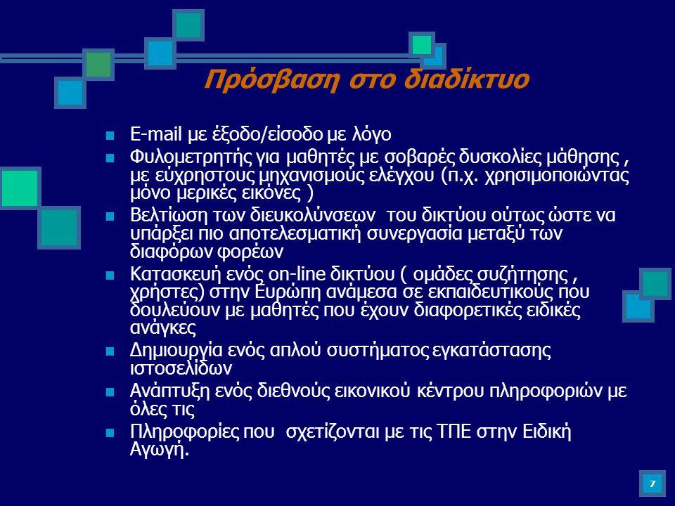 7 Πρόσβαση στο διαδίκτυο  Ε-mail με έξοδο/είσοδο με λόγο  Φυλομετρητής για μαθητές με σοβαρές δυσκολίες μάθησης, με εύχρηστους μηχανισμούς ελέγχου (