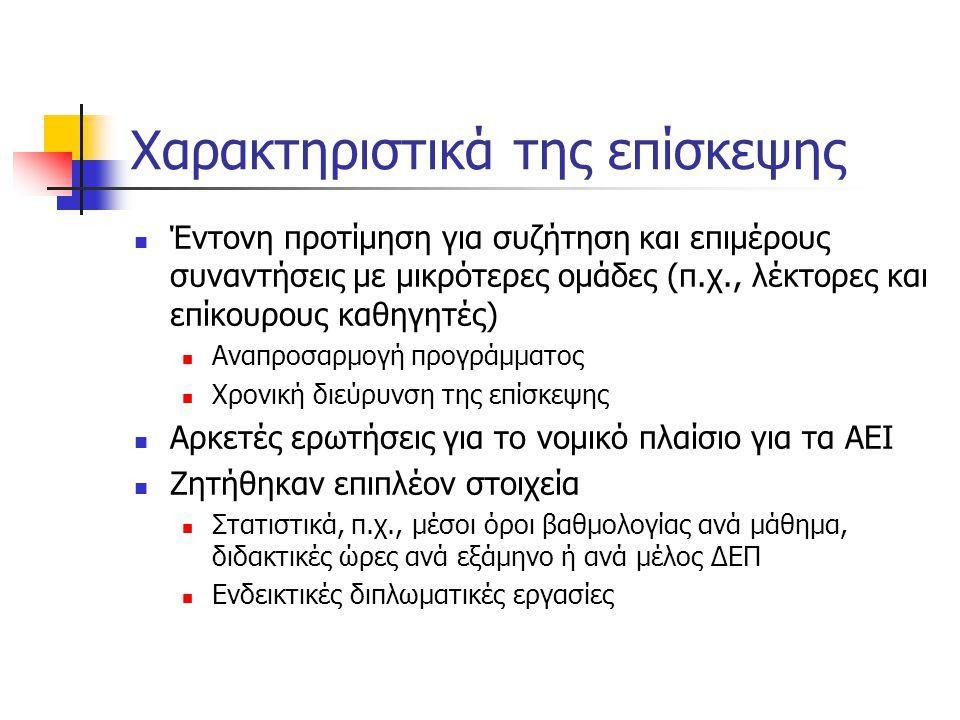 Χαρακτηριστικά της επίσκεψης  Έντονη προτίμηση για συζήτηση και επιμέρους συναντήσεις με μικρότερες ομάδες (π.χ., λέκτορες και επίκουρους καθηγητές)