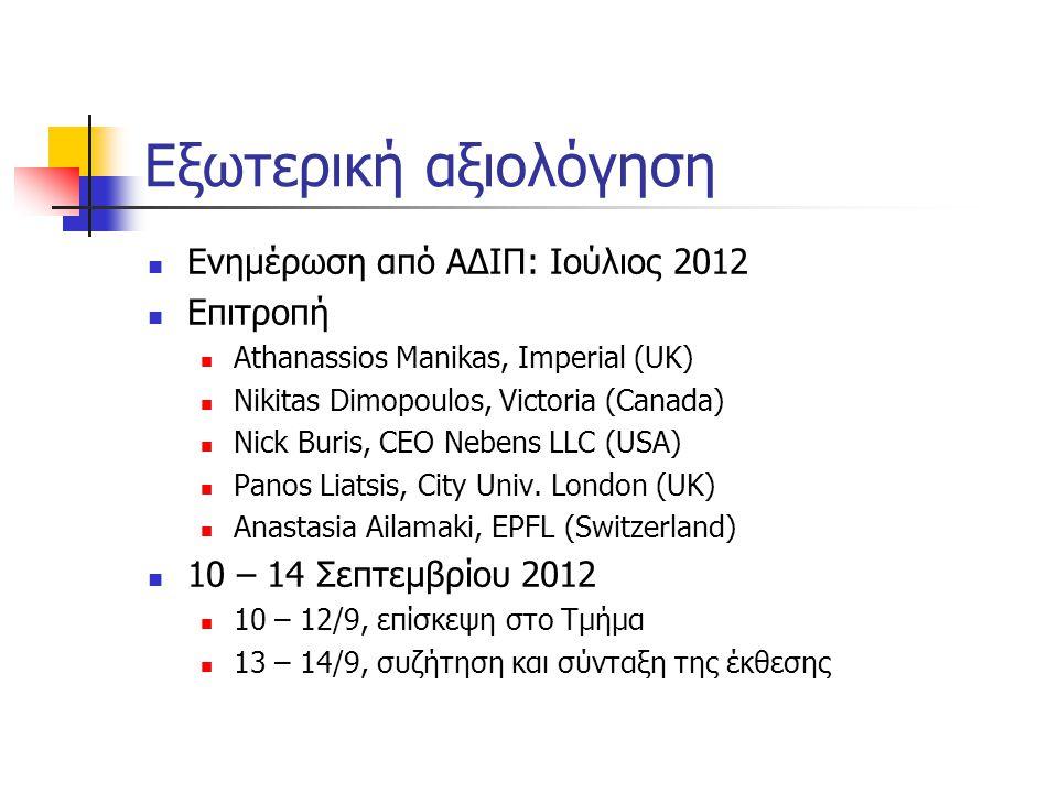 Εξωτερική αξιολόγηση  Ενημέρωση από ΑΔΙΠ: Ιούλιος 2012  Επιτροπή  Athanassios Manikas, Imperial (UK)  Nikitas Dimopoulos, Victoria (Canada)  Nick