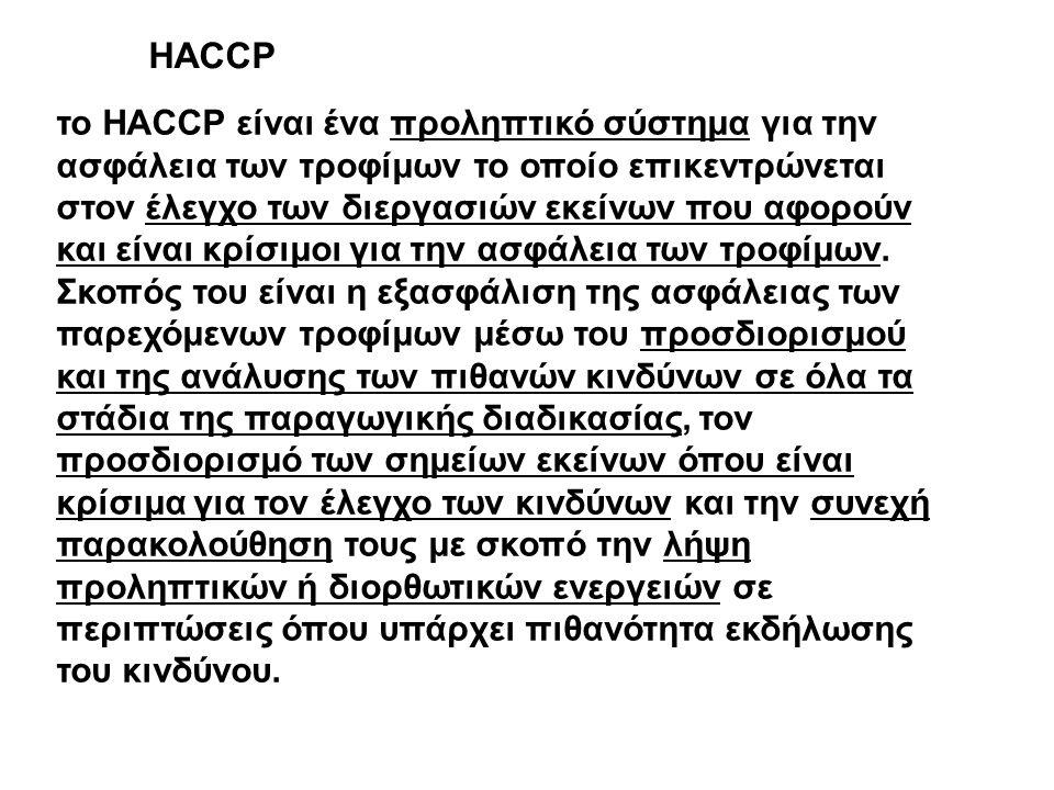 το HACCP είναι ένα προληπτικό σύστημα για την ασφάλεια των τροφίμων το οποίο επικεντρώνεται στον έλεγχο των διεργασιών εκείνων που αφορούν και είναι κ