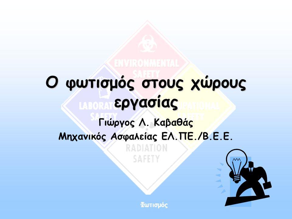 Φωτισμός Στην Ελλάδα δεν υπάρχουν κατοχυρωμένα νομοθετικά αποδεκτά επίπεδα φωτισμού, αλλά μόνο προδιαγραφές ως προς τα χαρακτηριστικά του τεχνητού φωτισμού στους χώρους εργασίας, τη διάταξη των θέσεων εργασίας και προτεινόμενες αντιθέσεις λαμπρότητας.