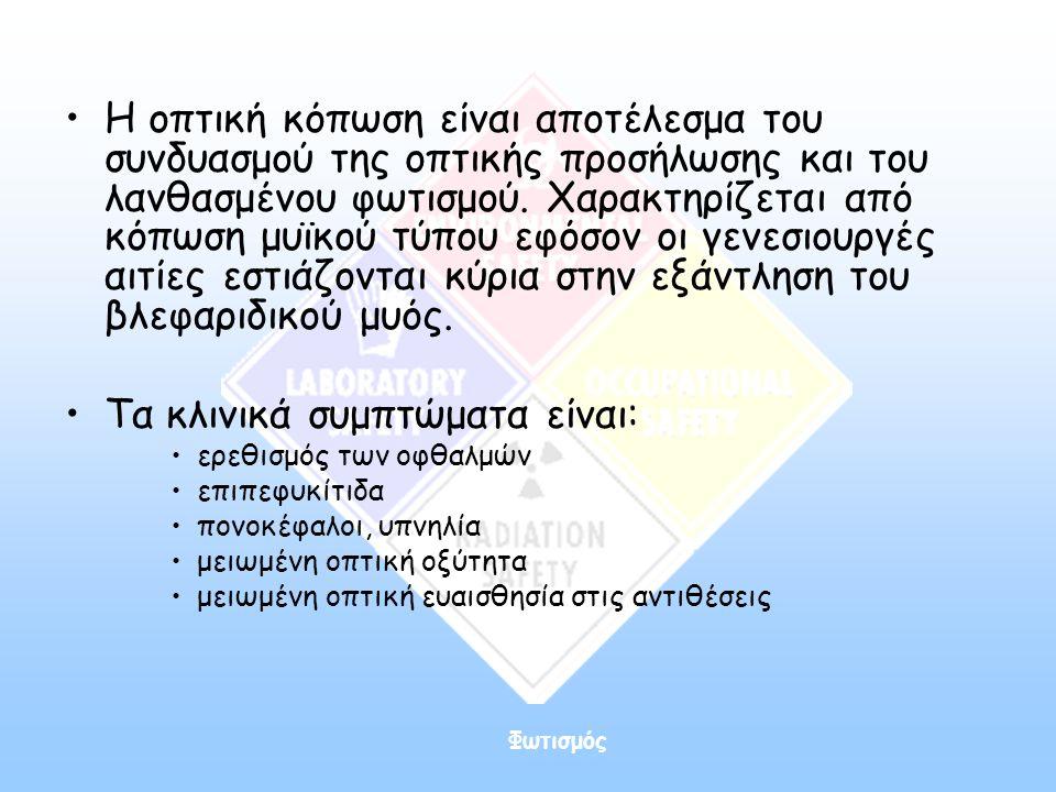 Φωτισμός •Η οπτική κόπωση είναι αποτέλεσμα του συνδυασμού της οπτικής προσήλωσης και του λανθασμένου φωτισμού.