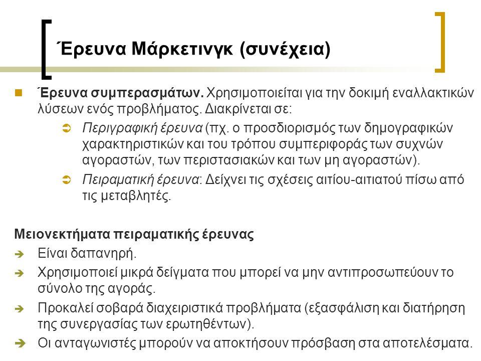 Έρευνα Μάρκετινγκ (συνέχεια)  Έρευνα συμπερασμάτων. Χρησιμοποιείται για την δοκιμή εναλλακτικών λύσεων ενός προβλήματος. Διακρίνεται σε:  Περιγραφικ