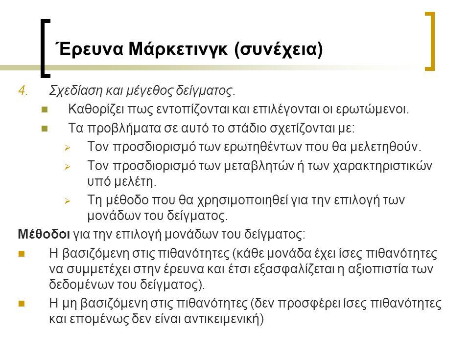 Έρευνα Μάρκετινγκ (συνέχεια) 4.Σχεδίαση και μέγεθος δείγματος.