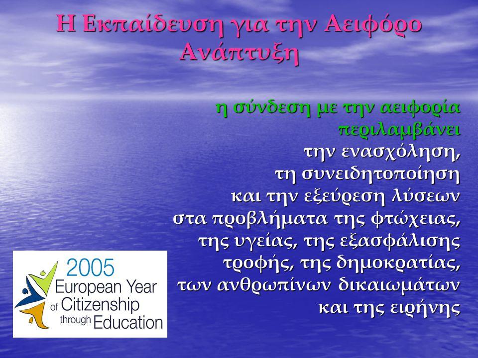 Η Εκπαίδευση για την Αειφόρο Ανάπτυξη η σύνδεση με την αειφορία περιλαμβάνει την ενασχόληση, τη συνειδητοποίηση και την εξεύρεση λύσεων στα προβλήματα