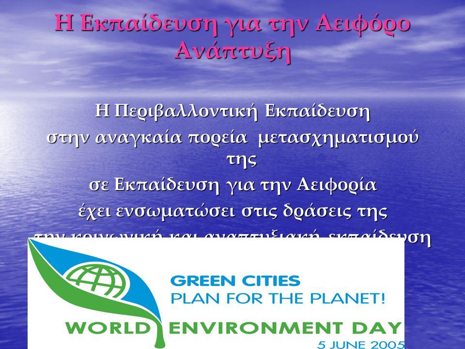 Η Εκπαίδευση για την Αειφόρο Ανάπτυξη Η Περιβαλλοντική Εκπαίδευση στην αναγκαία πορεία μετασχηματισμού της σε Εκπαίδευση για την Αειφορία έχει ενσωματ