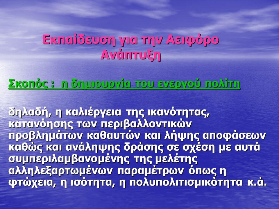 Δράσεις του ΥΠΕΠΘ στο πλαίσιο της Δεκαετίας 2005-20014 για ΕΑΑ • Ίδρυση Εθνικής Επιτροπής • Διεθνές Συνέδριο για την Έναρξη της ΕΑΑ στην Μεσόγειο ( Νοέμβριος 2005) • θεματικός χαρακτηρισμός των σχολικών ετών της Δεκαετίας • Θεσμοθέτηση «Εβδομάδας Περιβάλλοντος» • Επιμόρφωση 13.000 εκπαιδευτικών • Παραγωγή σχετικού εκπαιδευτικού υλικού • Επαναπροσδιορισμό του ρόλου των ΚΠΕ