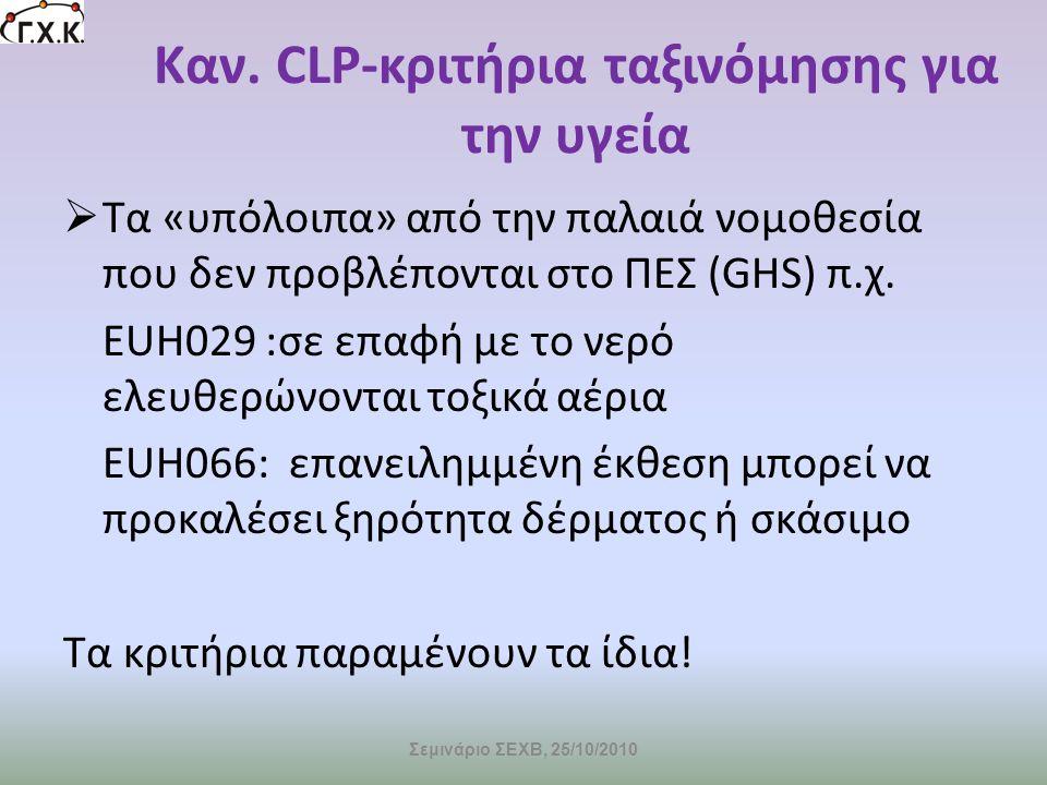 Καν. CLP-κριτήρια ταξινόμησης για την υγεία  Τα «υπόλοιπα» από την παλαιά νομοθεσία που δεν προβλέπονται στο ΠΕΣ (GHS) π.χ. EUH029 :σε επαφή με το νε