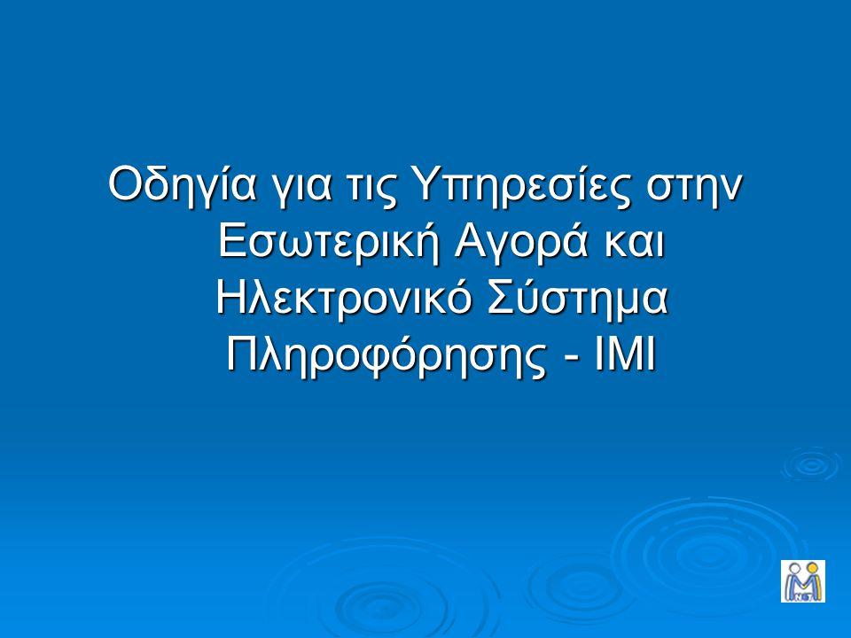 Τι είναι το Ηλεκτρονικό Σύστημα Πληροφόρησης για την Εσωτερική Αγορά  Το Ηλεκτρονικό σύστημα πληροφόρησης για την εσωτερική αγορά (IMI) έχει αναπτυχθεί με σκοπό τη βελτίωση της επικοινωνίας μεταξύ των διοικήσεων των κρατών μελών.