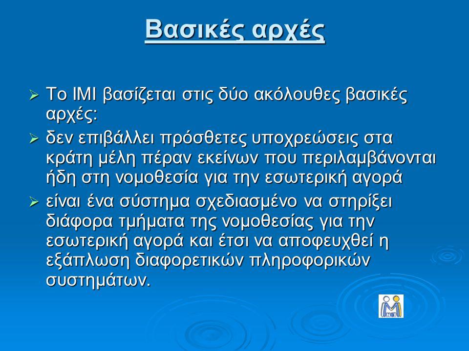 Λειτουργίες του συστήματος  Θα λειτουργεί σε όλες τις κοινοτικές γλώσσες και θα παρέχει τη δυνατότητα ανταλλαγής πληροφοριών μεταξύ των διοικήσεων σε όλη την Ε.Ε.