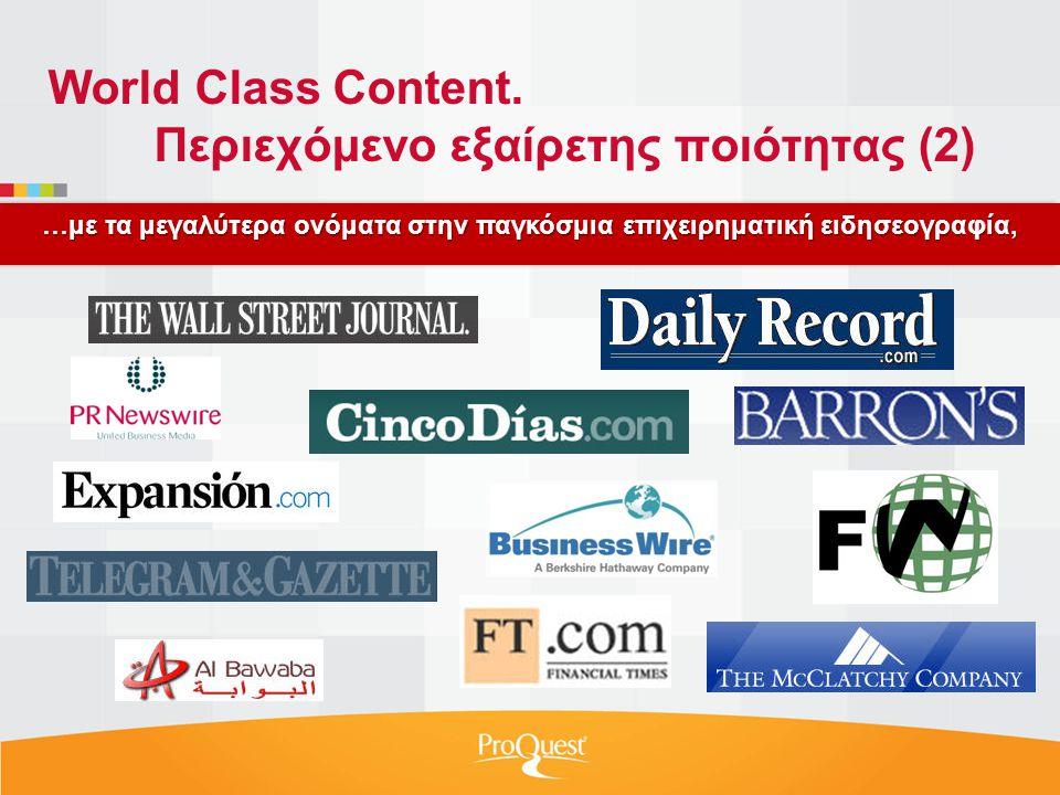 …με τα μεγαλύτερα ονόματα στην παγκόσμια επιχειρηματική ειδησεογραφία, World Class Content.