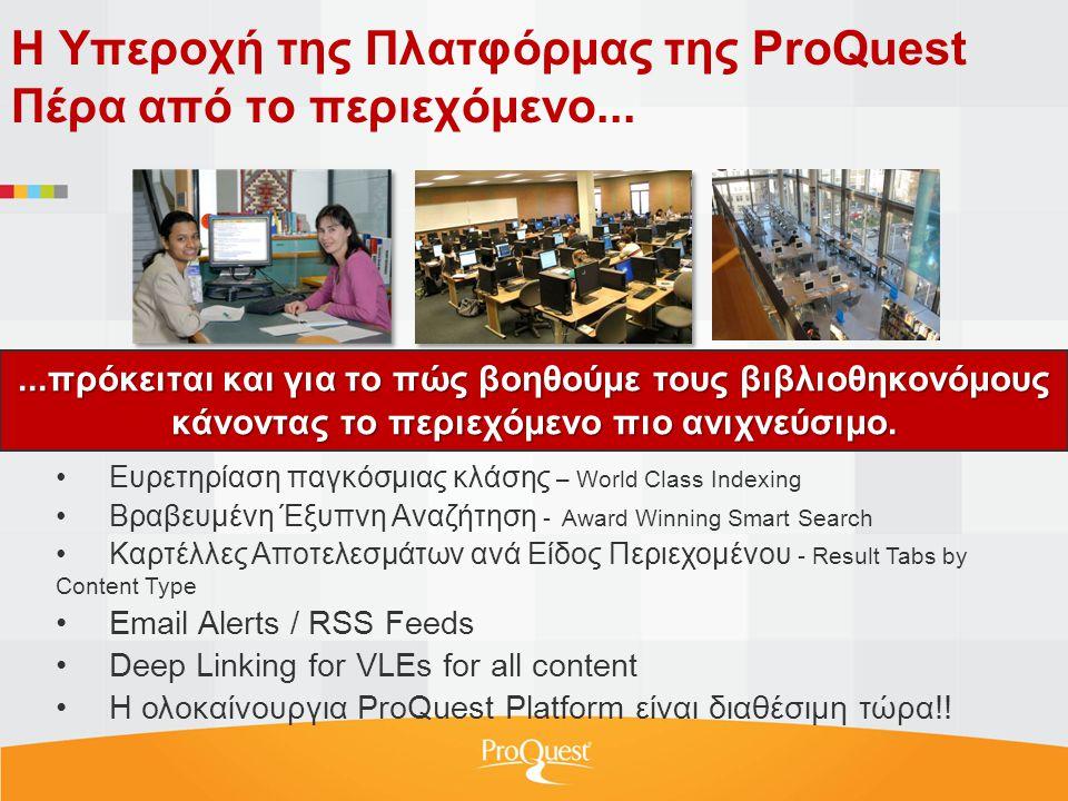 Η Υπεροχή της Πλατφόρμας της ProQuest Πέρα από το περιεχόμενο......πρόκειται και για το πώς βοηθούμε τους βιβλιοθηκονόμους κάνοντας το περιεχόμενο πιο ανιχνεύσιμο.