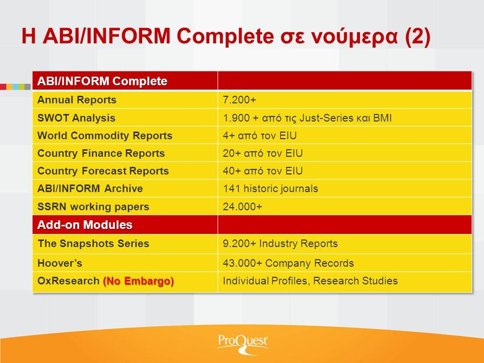 Η ABI/INFORM Complete σε νούμερα (2)