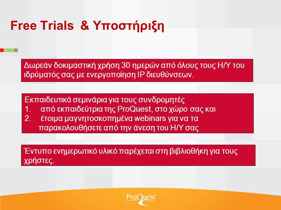 Free Trials & Υποστήριξη Δωρεάν δοκιμαστική χρήση 30 ημερών από όλους τους Η/Υ του ιδρύματός σας με ενεργοποίηση IP διευθύνσεων.