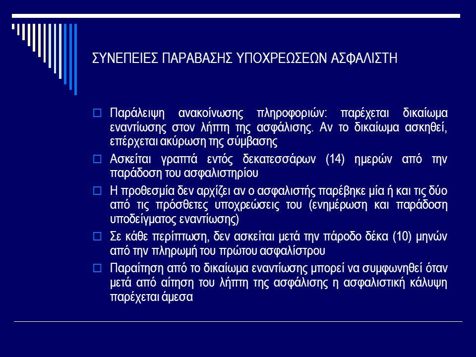 ΣΥΝΕΠΕΙΕΣ ΠΑΡΑΒΑΣΗΣ ΥΠΟΧΡΕΩΣΕΩΝ ΑΣΦΑΛΙΣΤΗ  Παράλειψη ανακοίνωσης πληροφοριών: παρέχεται δικαίωμα εναντίωσης στον λήπτη της ασφάλισης. Αν το δικαίωμα