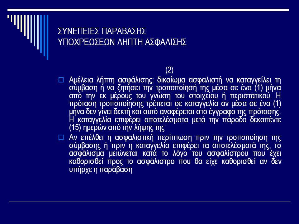 ΣΥΝΕΠΕΙΕΣ ΠΑΡΑΒΑΣΗΣ ΥΠΟΧΡΕΩΣΕΩΝ ΛΗΠΤΗ ΑΣΦΑΛΙΣΗΣ (2)  Αμέλεια λήπτη ασφάλισης: δικαίωμα ασφαλιστή να καταγγείλει τη σύμβαση ή να ζητήσει την τροποποίη