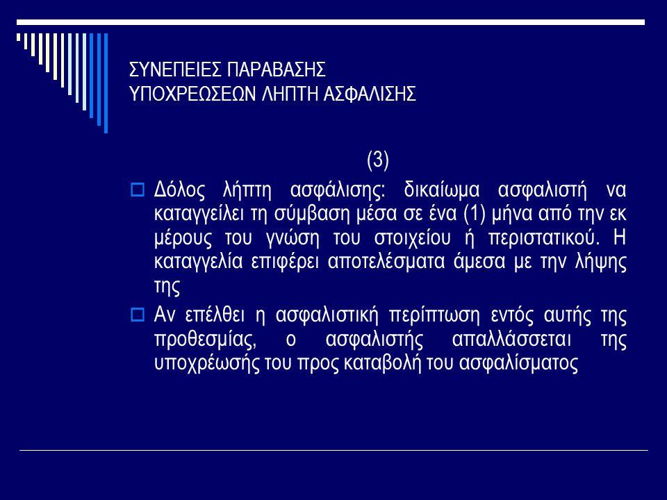 ΣΥΝΕΠΕΙΕΣ ΠΑΡΑΒΑΣΗΣ ΥΠΟΧΡΕΩΣΕΩΝ ΛΗΠΤΗ ΑΣΦΑΛΙΣΗΣ (3)  Δόλος λήπτη ασφάλισης: δικαίωμα ασφαλιστή να καταγγείλει τη σύμβαση μέσα σε ένα (1) μήνα από την