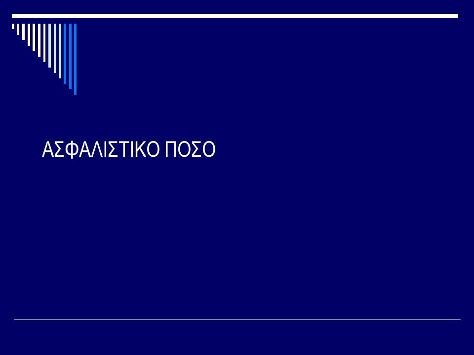 ΑΣΦΑΛΙΣΤΙΚΟ ΠΟΣΟ