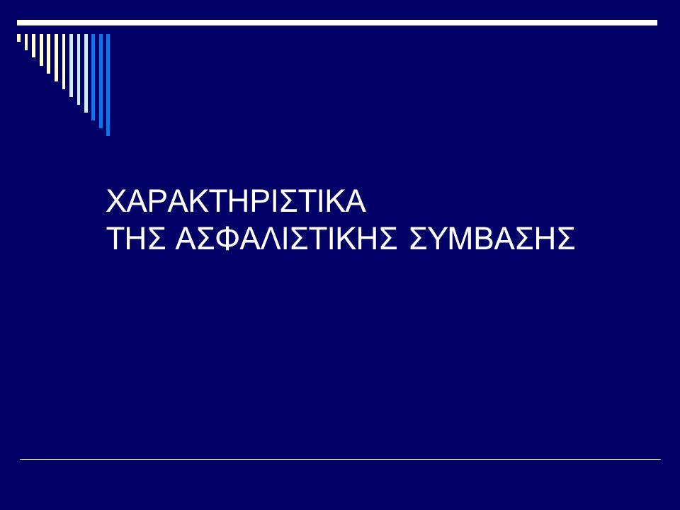 ΧΑΡΑΚΤΗΡΙΣΤΙΚΑ ΤΗΣ ΑΣΦΑΛΙΣΤΙΚΗΣ ΣΥΜΒΑΣΗΣ