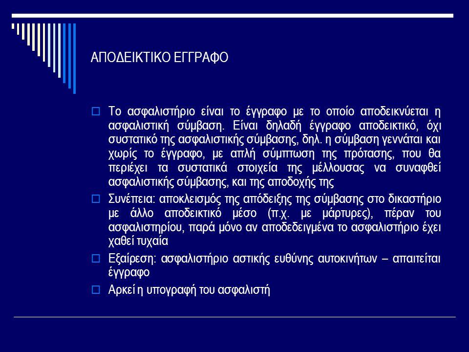 ΑΠΟΔΕΙΚΤΙΚΟ ΕΓΓΡΑΦΟ  Το ασφαλιστήριο είναι το έγγραφο με το οποίο αποδεικνύεται η ασφαλιστική σύμβαση. Είναι δηλαδή έγγραφο αποδεικτικό, όχι συστατικ