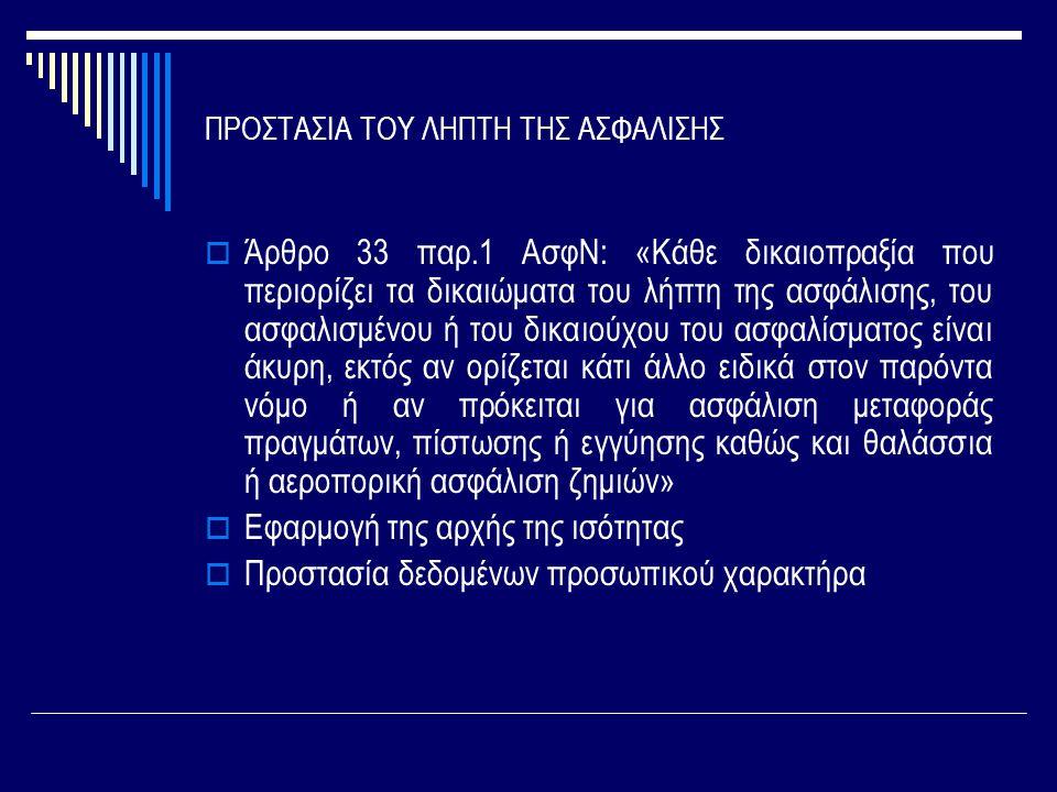 ΠΡΟΣΤΑΣΙΑ ΤΟΥ ΛΗΠΤΗ ΤΗΣ ΑΣΦΑΛΙΣΗΣ  Άρθρο 33 παρ.1 ΑσφΝ: «Κάθε δικαιοπραξία που περιορίζει τα δικαιώματα του λήπτη της ασφάλισης, του ασφαλισμένου ή τ