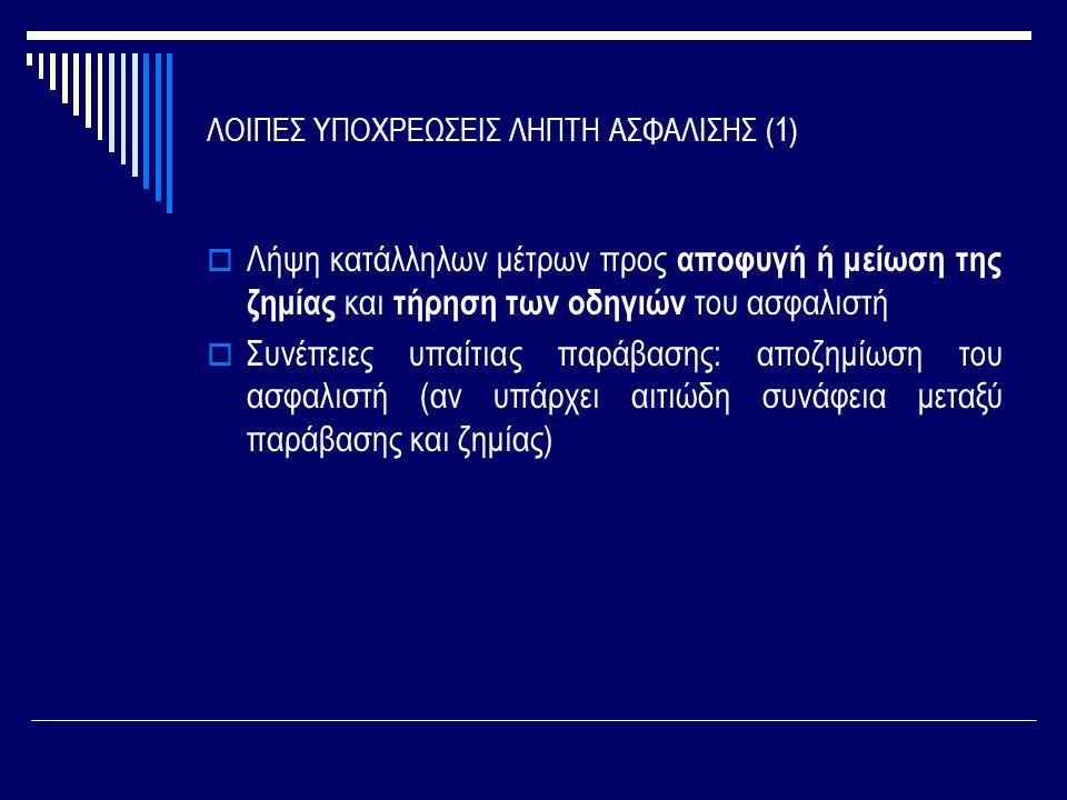 ΛΟΙΠΕΣ ΥΠΟΧΡΕΩΣΕΙΣ ΛΗΠΤΗ ΑΣΦΑΛΙΣΗΣ (1)  Λήψη κατάλληλων μέτρων προς αποφυγή ή μείωση της ζημίας και τήρηση των οδηγιών του ασφαλιστή  Συνέπειες υπαί