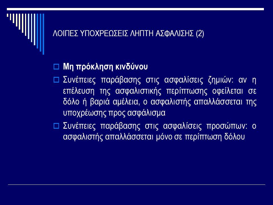 ΛΟΙΠΕΣ ΥΠΟΧΡΕΩΣΕΙΣ ΛΗΠΤΗ ΑΣΦΑΛΙΣΗΣ (2)  Μη πρόκληση κινδύνου  Συνέπειες παράβασης στις ασφαλίσεις ζημιών: αν η επέλευση της ασφαλιστικής περίπτωσης