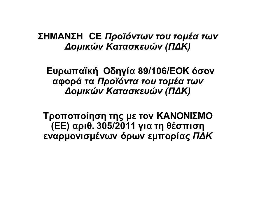ΣΗΜΑΝΣΗ CE Προϊόντων του τομέα των Δομικών Κατασκευών (ΠΔΚ) Ευρωπαϊκή Οδηγία 89/106/ΕΟΚ όσον αφορά τα Προϊόντα του τομέα των Δομικών Κατασκευών (ΠΔΚ)