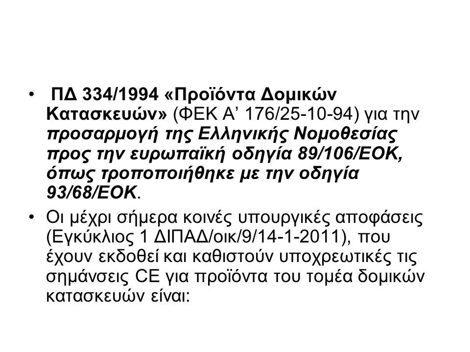 • ΠΔ 334/1994 «Προϊόντα Δομικών Κατασκευών» (ΦΕΚ Α' 176/25-10-94) για την προσαρμογή της Ελληνικής Νομοθεσίας προς την ευρωπαϊκή οδηγία 89/106/ΕΟΚ, όπ