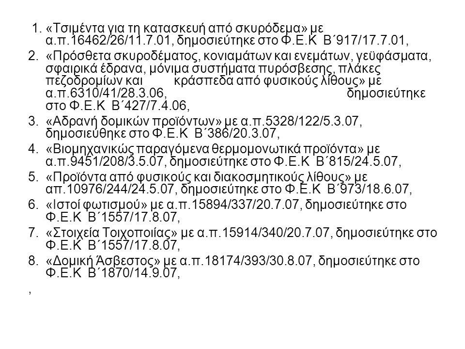 1.«Τσιμέντα για τη κατασκευή από σκυρόδεμα» με α.π.16462/26/11.7.01, δημοσιεύτηκε στο Φ.Ε.Κ Β΄917/17.7.01, 2.«Πρόσθετα σκυροδέματος, κονιαμάτων και εν