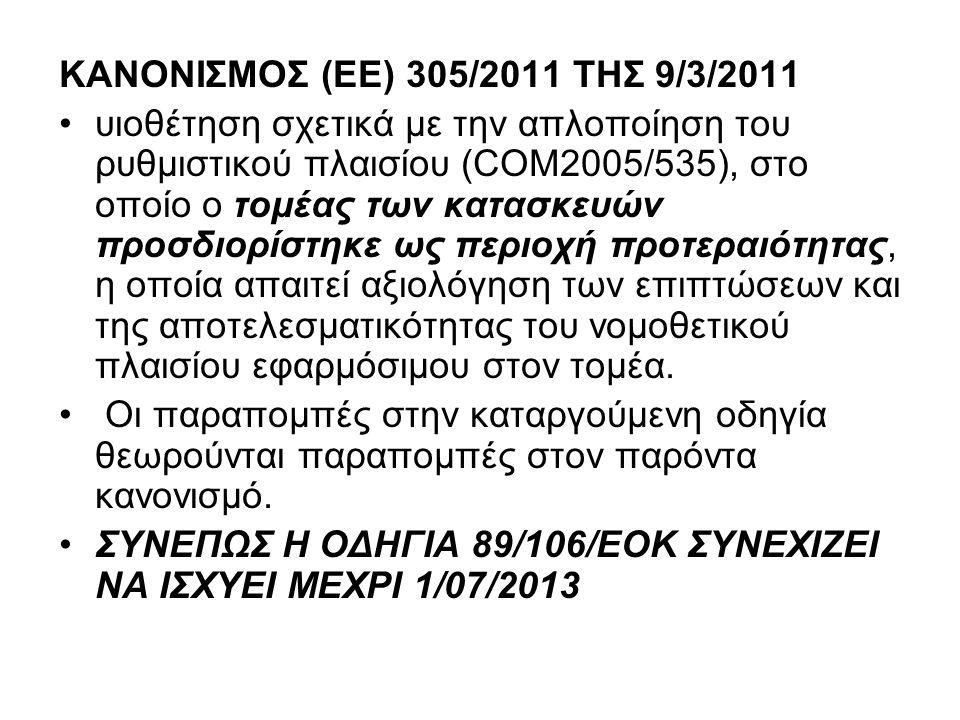 ΚΑΝΟΝΙΣΜΟΣ (ΕΕ) 305/2011 ΤΗΣ 9/3/2011 •υιοθέτηση σχετικά με την απλοποίηση του ρυθμιστικού πλαισίου (COM2005/535), στο οποίο ο τομέας των κατασκευών π