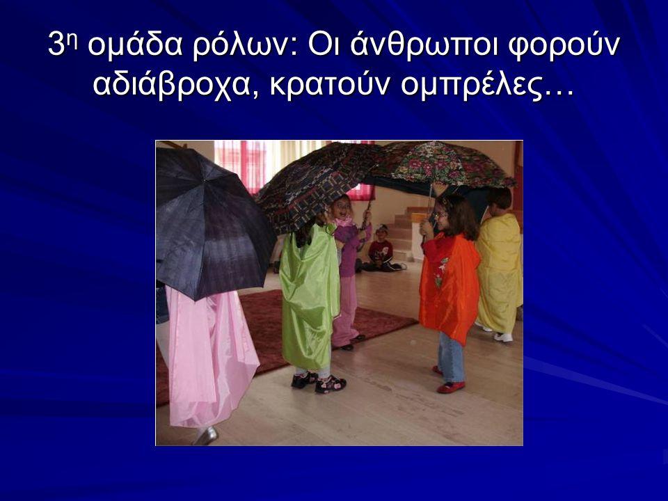 3 η ομάδα ρόλων: Οι άνθρωποι φορούν αδιάβροχα, κρατούν ομπρέλες…