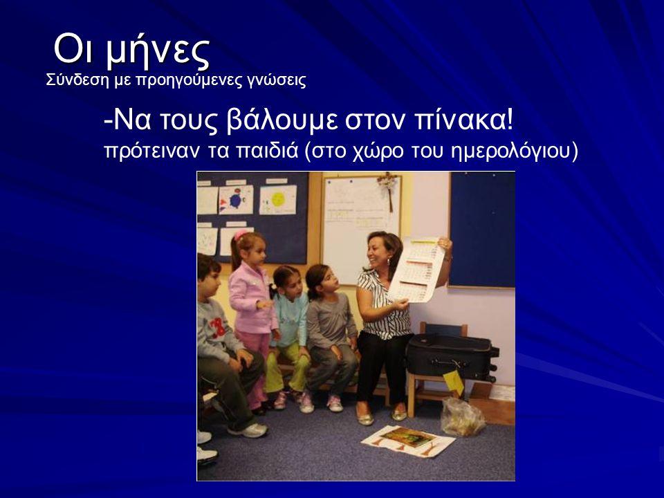 Οι μήνες Σύνδεση με προηγούμενες γνώσεις -Να τους βάλουμε στον πίνακα! πρότειναν τα παιδιά (στο χώρο του ημερολόγιου)