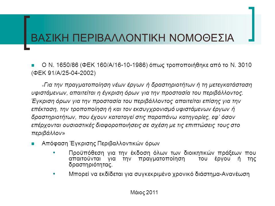 Μάιος 2011 ΒΑΣΙΚΗ ΠΕΡΙΒΑΛΛΟΝΤΙΚΗ ΝΟΜΟΘΕΣΙΑ  Ο Ν. 1650/86 (ΦΕΚ 160/Α/16-10-1986) όπως τροποποιήθηκε από το Ν. 3010 (ΦΕΚ 91/Α/25-04-2002) « Για την πρα