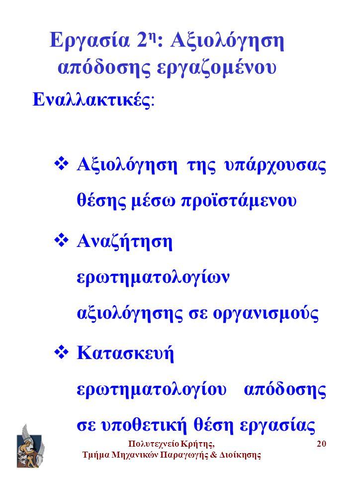 Πολυτεχνείο Κρήτης, Τμήμα Μηχανικών Παραγωγής & Διοίκησης 20 Εργασία 2 η : Αξιολόγηση απόδοσης εργαζομένου Εναλλακτικές:  Αξιολόγηση της υπάρχουσας θ