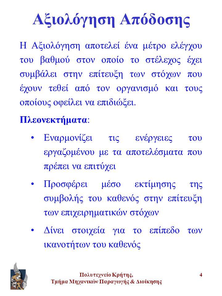 Πολυτεχνείο Κρήτης, Τμήμα Μηχανικών Παραγωγής & Διοίκησης 5 1.Βελτίωση της λειτουργίας του οργανισμού ή επιχείρησης.
